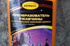 Обзор преобразователей ржавчины ASTROhim: линейка продукции, стоимость, мнения потребителей