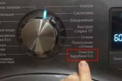 Режим очистки барабана в стиральной машине LG: что это такое, как включить и пользоваться?